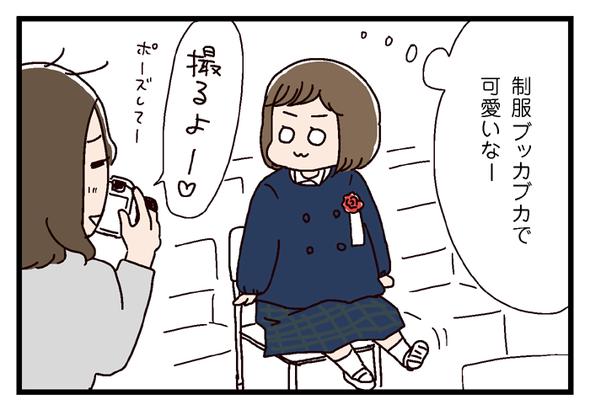 icchomae531_02