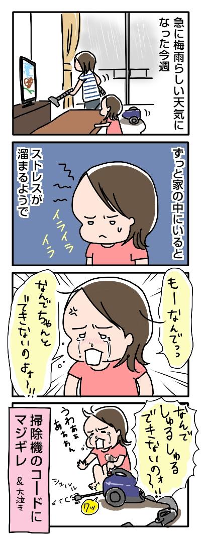 姉ちゃんは育児中-ストレス