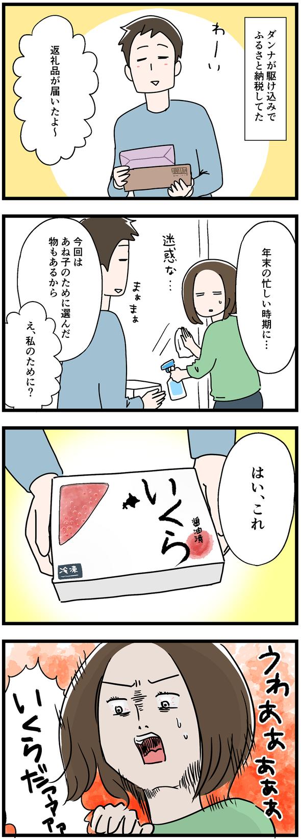 icchomae954_01