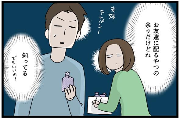 icchomae1188_05