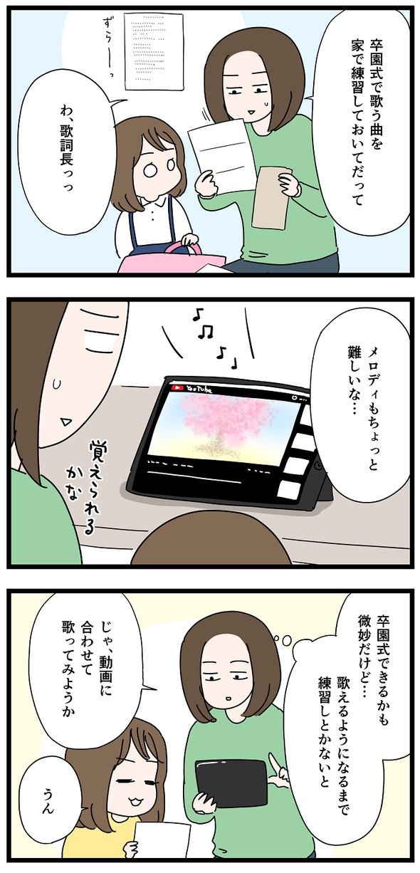 icchomae1168_01