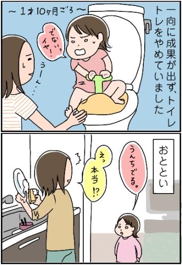 姉ちゃんは育児中-トイレトレ01