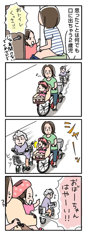 姉ちゃんは育児中-言わずにはいられない