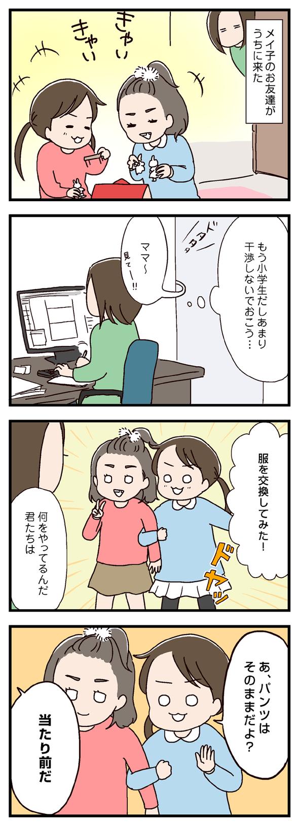 icchomae448_01