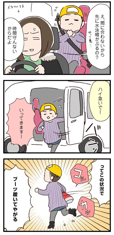icchomae713_02
