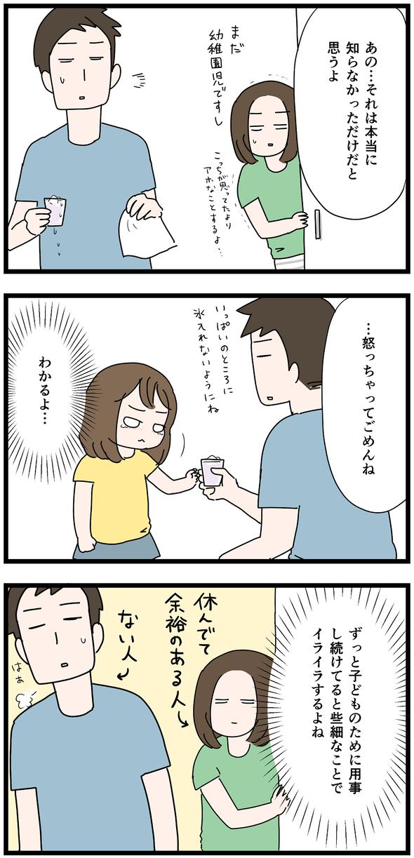 icchomae1090_03