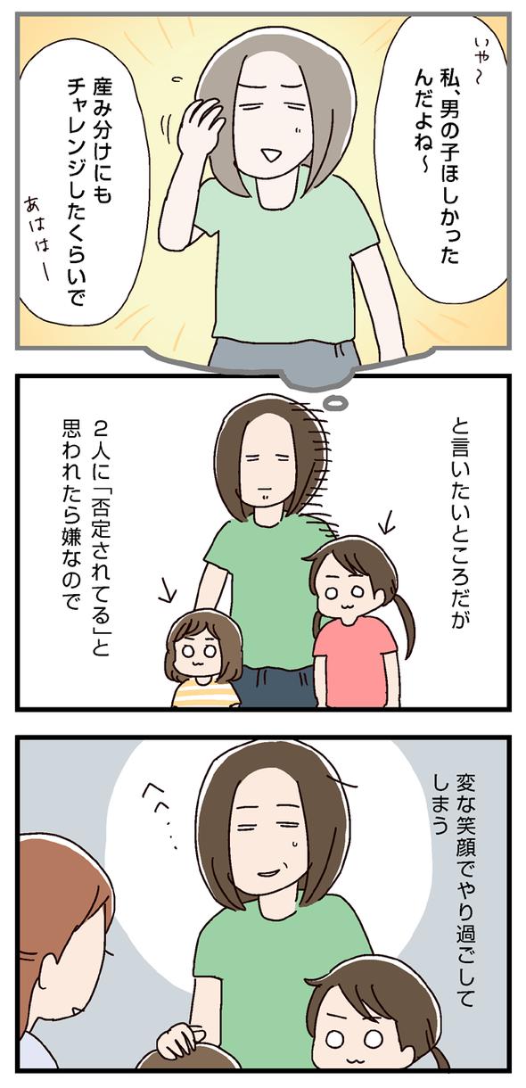 icchomae574_02