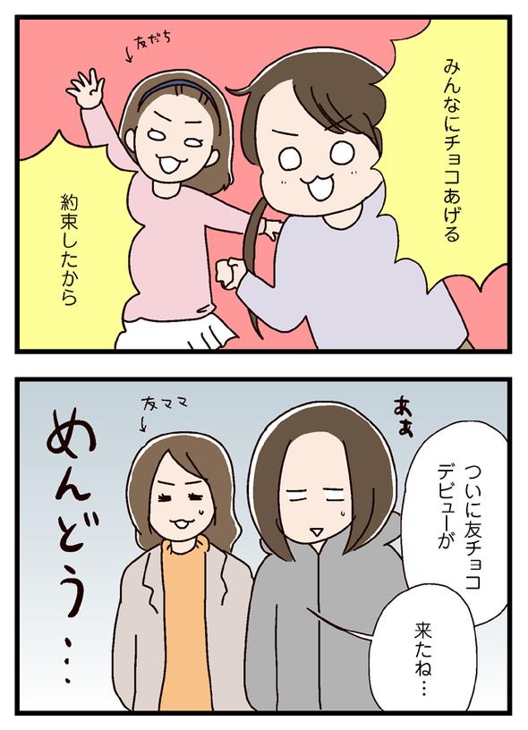 icchomae502_01