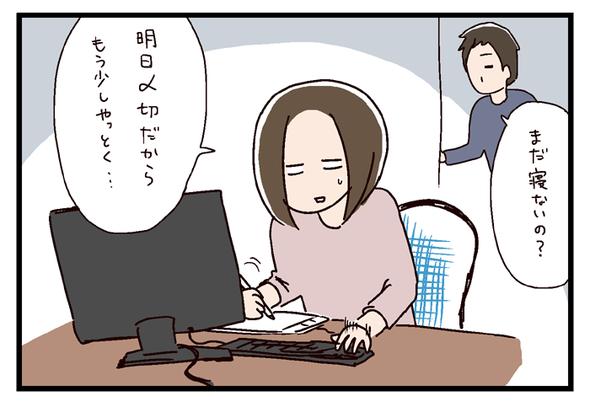 icchomae495_04