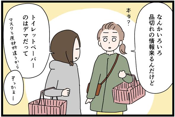 icchomae986_02