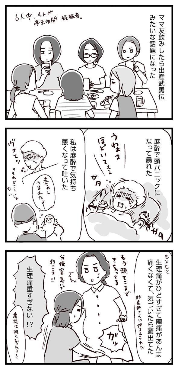 icchomae370_01