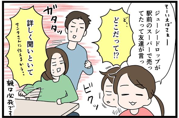 icchomae1153_02
