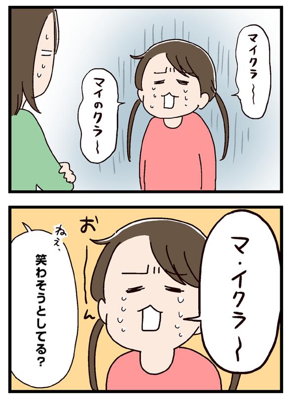 icchomae684_02