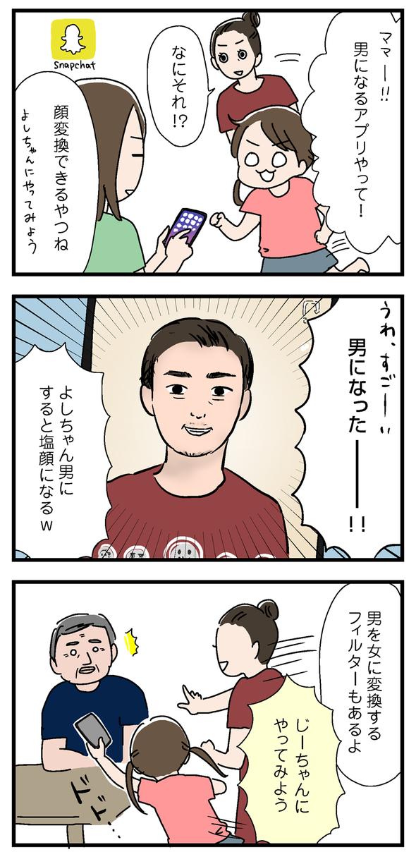 icchomae847_01