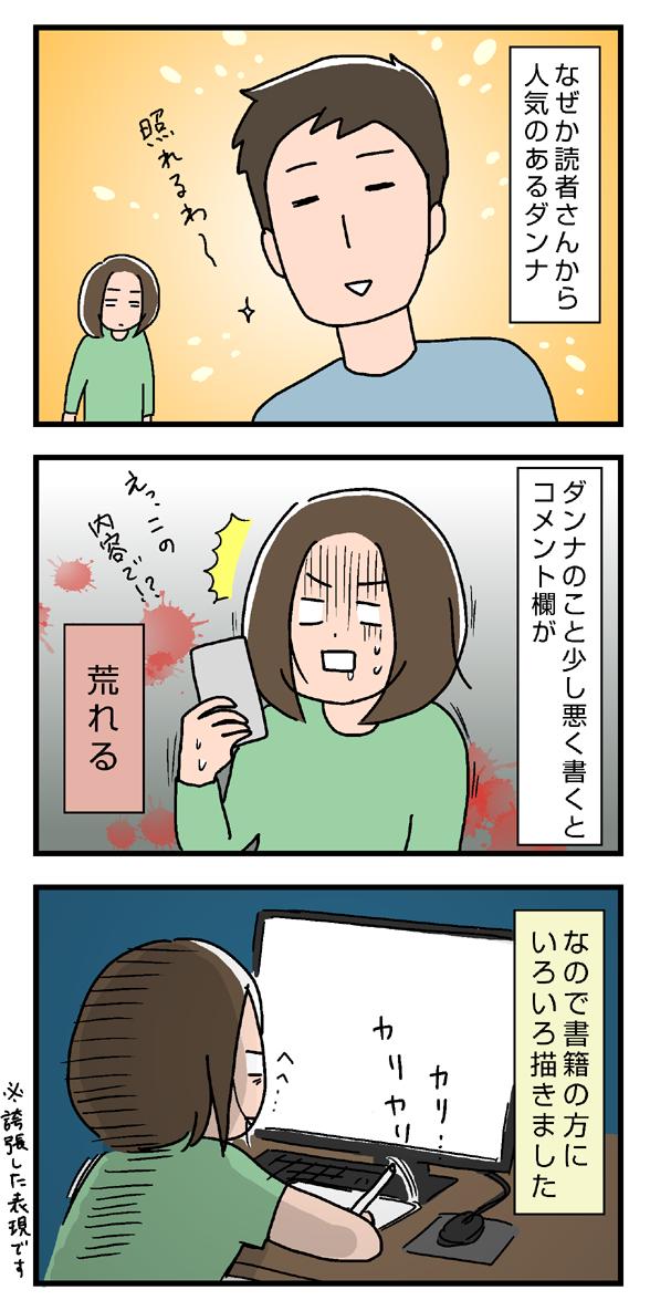 icchomae266_02