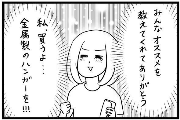 icchomae1088_01