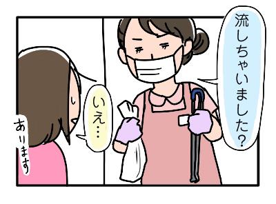 ミス?2-01