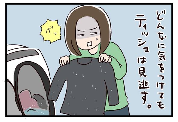 icchomae705_02