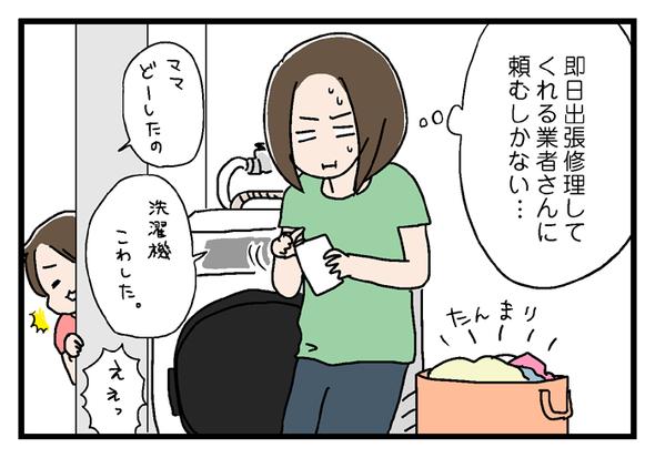 icchomae423_01