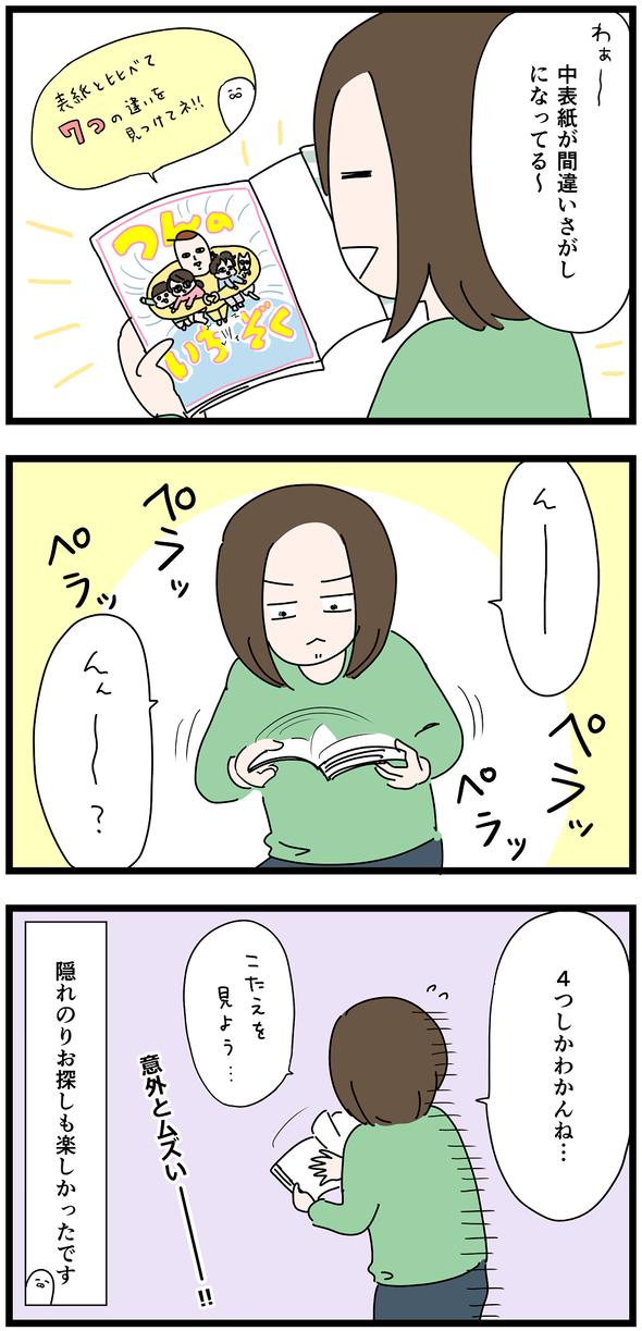 icchomae984_03