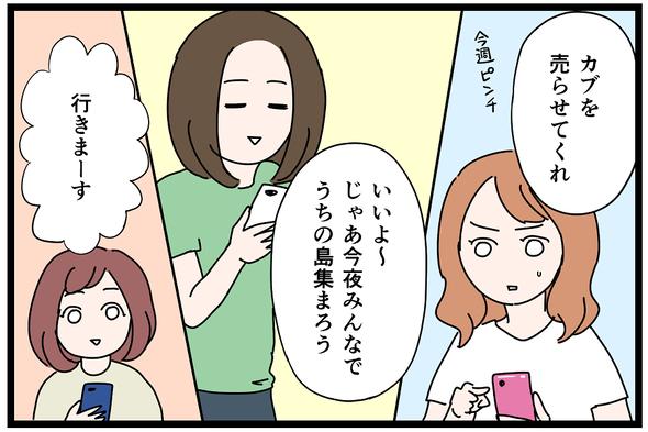 icchomae1046_02