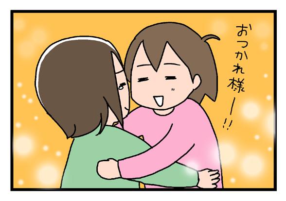 icchomae255_07