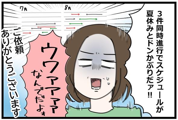 icchomae1275_05