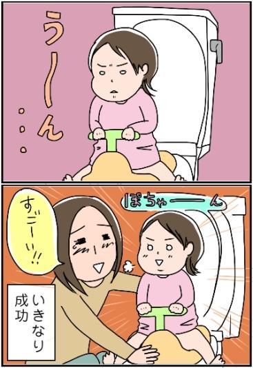 姉ちゃんは育児中-トイレトレ02