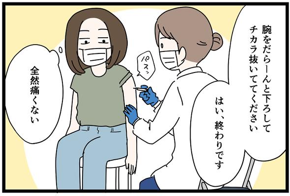 icchomae1279_04