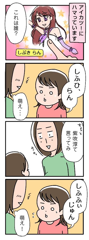 最近のメイ子02