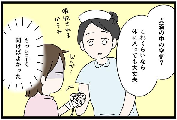 icchomae1246_03