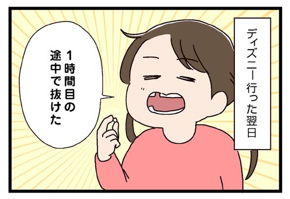 icchomae668_03