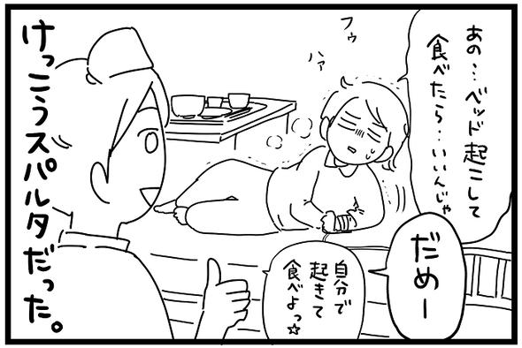 icchomae1243_02