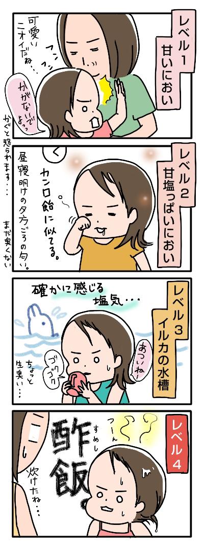 姉ちゃんは育児中-発見!!