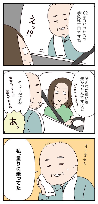 icchomae571_04