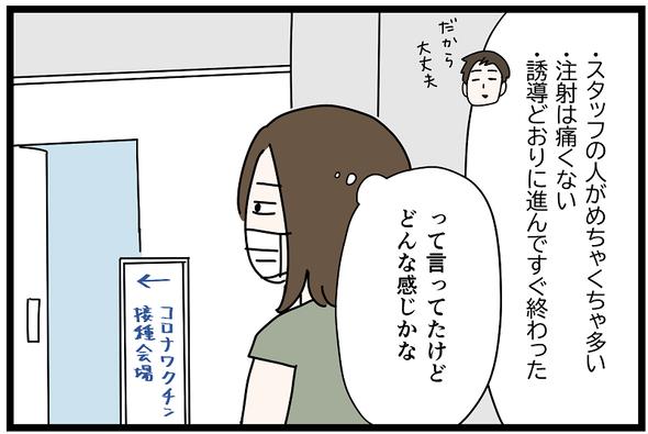icchomae1279_02
