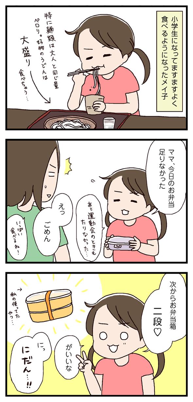 icchomae354_01