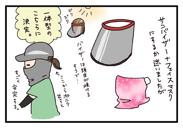icchomae334_02