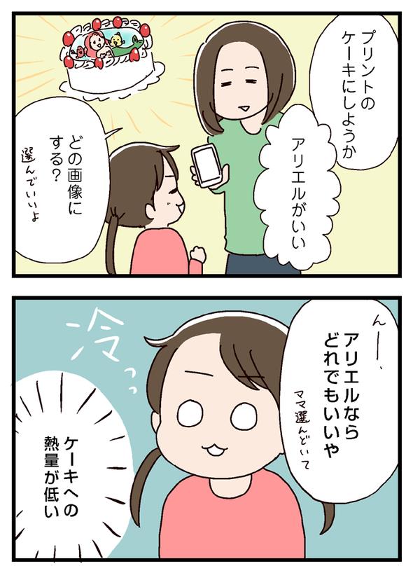 icchomae653_01
