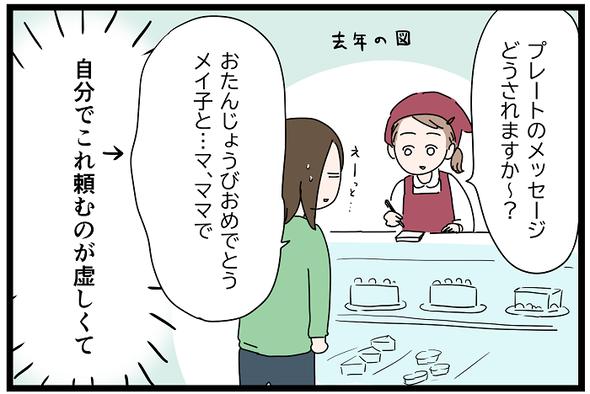 icchomae1114_03