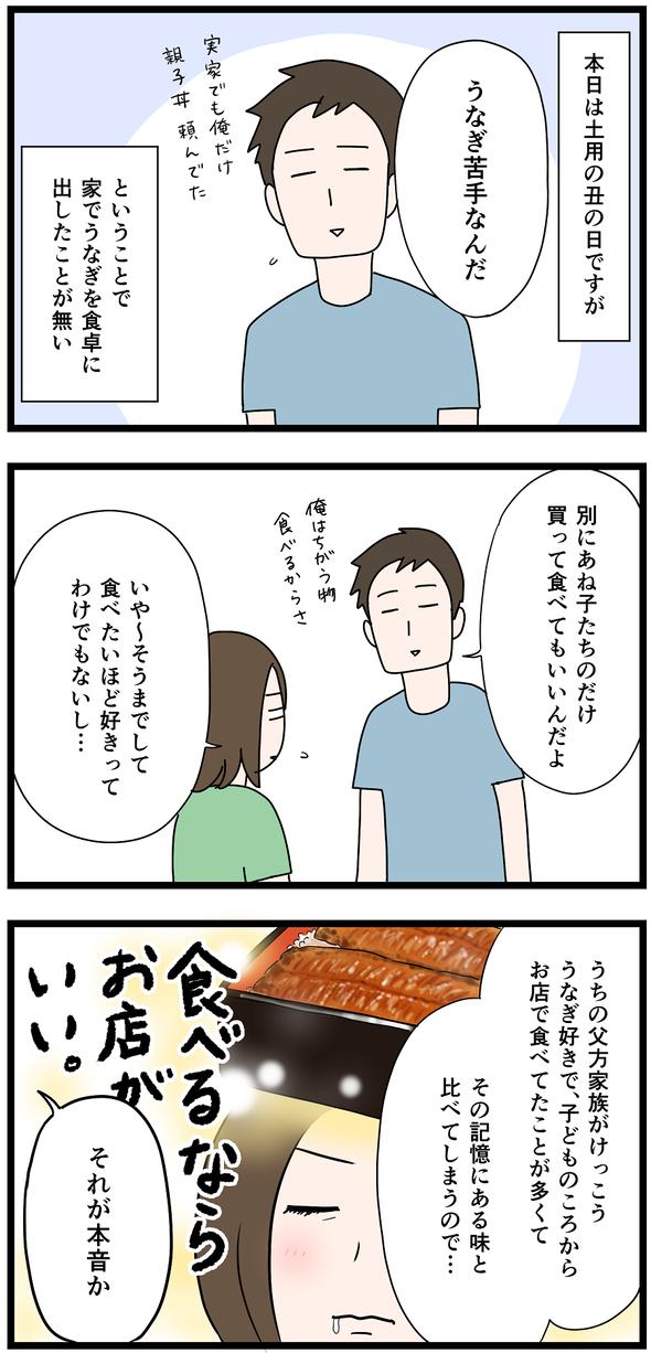 icchomae1072_01