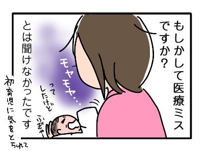ミス?2-04