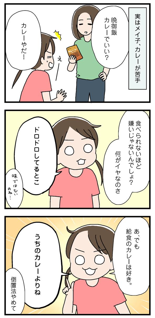 icchomae881_01