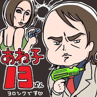 姉ちゃんは育児中-ブログ総選挙