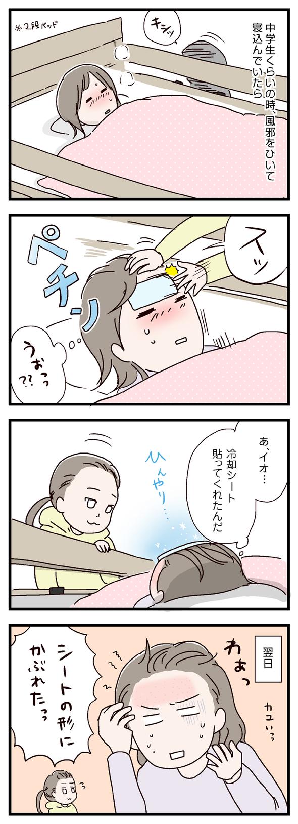 icchomae458_01