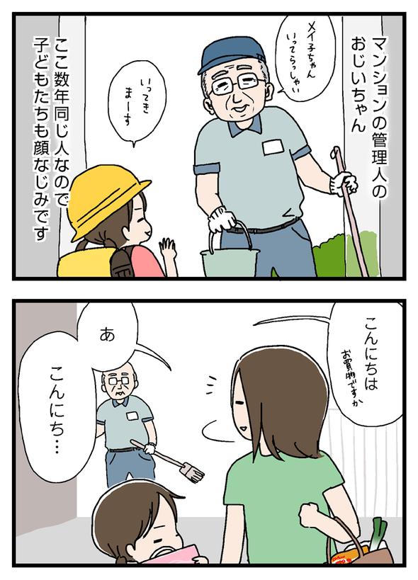 icchomae357_01