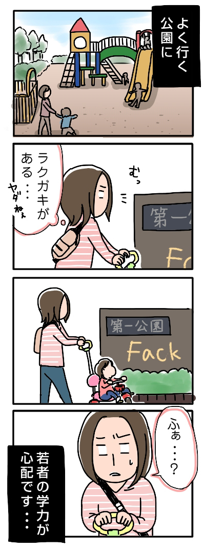 姉ちゃんは育児中-ふぁ・・・?
