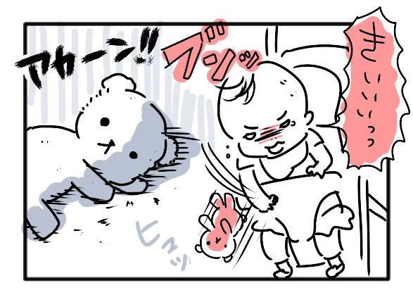 クマちゃんといっしょ02
