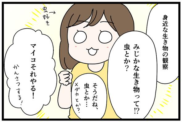 icchomae1270_02