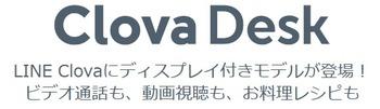 ClovaDesk